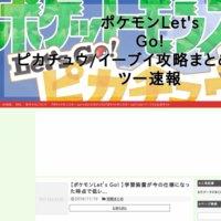 ポケモンLet's Go! ピカチュウ/イーブイ攻略まとめ!ミュウツー速報